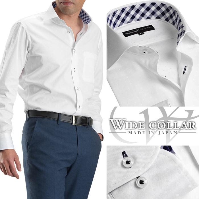 【日本製・綿100%】ワイドカラー メンズドレスシャツ/ホワイト(オセロ切替)【Le orme】(ワイシャツ 長袖 Yシャツ)【RCP】
