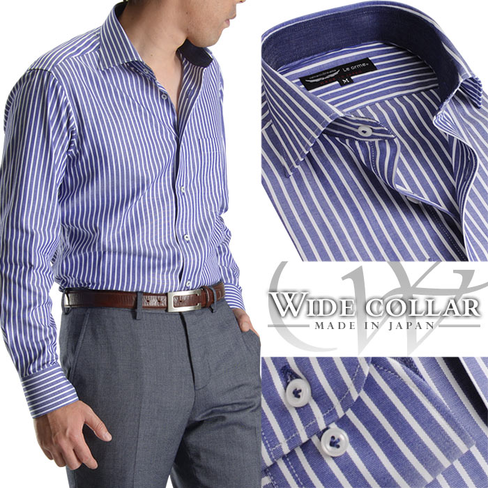 【日本製・綿100%】ワイドカラー メンズドレスシャツ/ブルーストライプ(オセロ切替)【Le orme】(ワイシャツ 長袖 Yシャツ)【RCP】