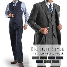 スリーピース スーツ メンズ ブリティッシュ 3つボタン 秋冬 春夏 ウール混素材 パンツ ウォッシャブル ビジネススーツ 3ピース 3点セット
