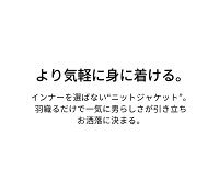 ニットジャケットアウターグレー紺黒全3型/oth-me-jk-1542【楽ギフ_包装】【宅配便のみ】