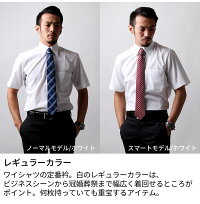 半袖形態安定Yシャツカラー無地カラーコーデで差をつけよう!【ワイシャツ】/sa01【楽ギフ_包装】【RCP】【5P13oct13_b】