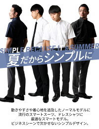 【Yシャツ】【メンズ】シンプルだから着まわし抜群半袖シャツカラー無地