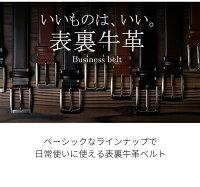 【メール便で送料無料】ベルトレザーベルト牛革ピン式簡単ウエスト調整穴あり柔らかいビジネスサイズ調整可能/oth-ux-be-1637【ベルト】【Belt】【メール便対応】【10】