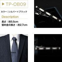 【送料無料】ネクタイピン【タイピン】/oth-ux-ca-1240【宅配便のみ】
