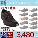 ビジネスシューズ 全20種【靴】フォーマル 冠婚葬祭 結婚式 /● oth-ux-sh-1474【宅配便のみ】