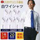 【1枚あたり1048円】ワイシャツ 白シャツ 5枚セット 【全20サイズ】 イージーケア Yシャツ カッターシャツ 白ワイシャ…