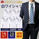 ワイシャツ メンズ 長袖 5枚セット 白 【 1枚あたり920円(税別)】 イージーケア 形態安定 長袖 Yシャツ カッターシ…