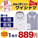 【1枚】訳あり激特価!7サイズから選べる長袖&半袖ワイシャツ アウトレット メンズシャツ ビジネスシャツ ドレスシャ…