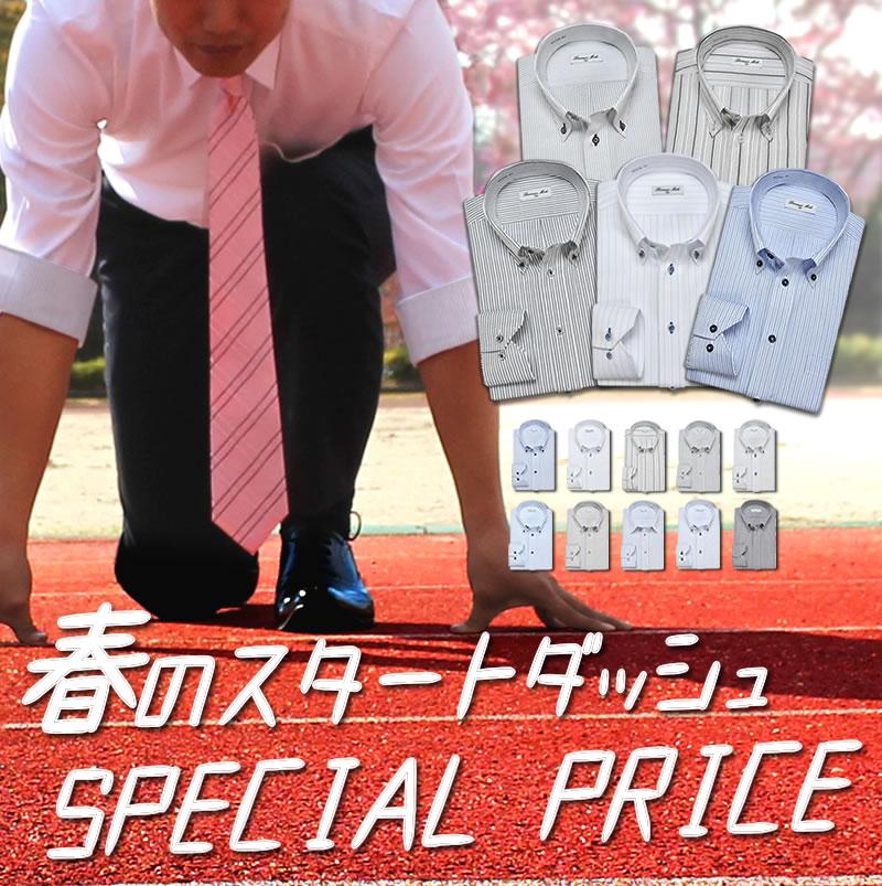 1枚あたり996円(税別)ワイシャツ 5枚セット【送料無料】 長袖 ワイシャツ イージーケア Yシャツ/at103 【at101】【宅配便のみ】