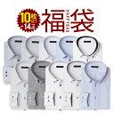 【送料無料】【ワイシャツ10枚入りビジネス福袋】ワイシャツ ビジネス雑貨 24点福袋 ネクタイ ベルト メンズ 男性 …