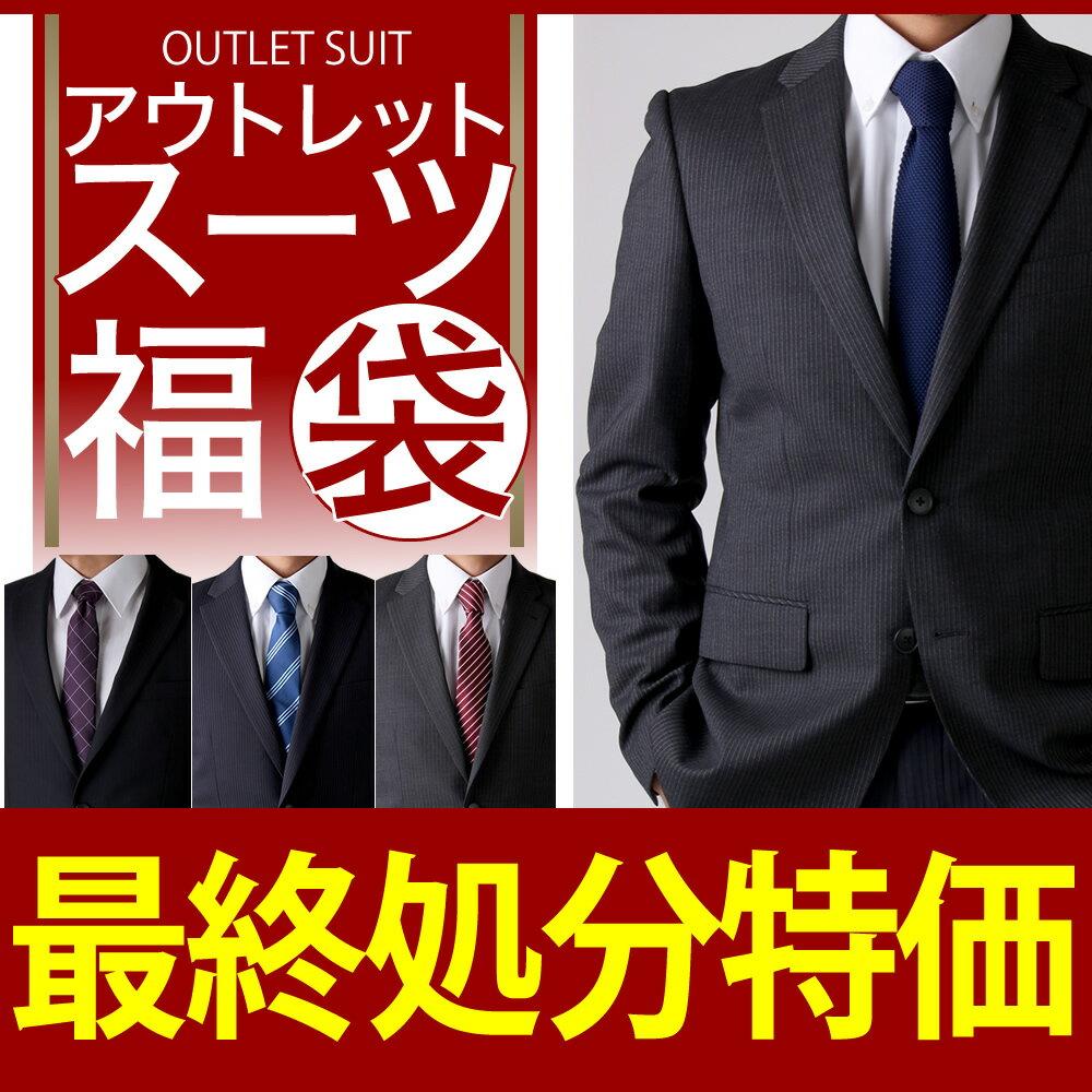 【送料無料】《アウトレット》サイズ・カラーが選べるスーツ ビジネス スーツ メンズスーツ ビジネススーツ リクルートスーツ 就活 / fuku-suit【宅配便のみ】【補正不可】