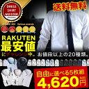 【今だけ1枚924円】★ワイシャツ 長袖 メンズ 5枚セット【20種類から自由に選べる5枚組】 yシャツ 【選べるセット】形…
