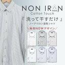ノーアイロンシャツ 長袖 ワイシャツ Yシャツ メンズ 出張 ビジネス 父の日 ノンアイロン 形態安定 ゆったり ボタンダ…