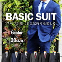 ビジネス スーツ メンズ 【選べる6色×20サイズ】 オールシーズン リクルート フォーマル 就活 福袋 スリム / oth-me-…