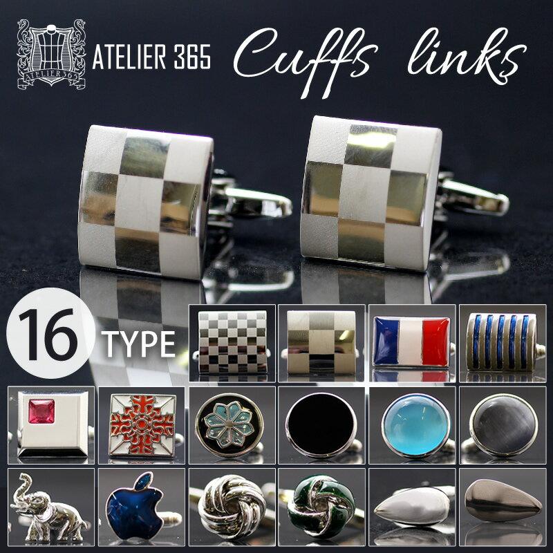 【送料無料】アトリエ365セレクト カフスボタン cufflinks ビジネス 全16タイプ/oth-ux-ca-1642【宅配便のみ】【クールビズ】