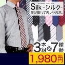 【シルク100%】3本セット 7種類から選べる シルク ネクタイ 3本 セット ネクタイセット / oth-ux-ne-1429【宅配便の…