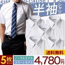 【送料無料】【5枚セット】イージーケア 半袖 白Yシャツ 5枚セット カッターシャツ ビジネスシャツ 冠婚葬祭 ワイシャ…