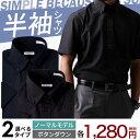 紺ワイシャツ 黒ワイシャツ 半袖ワイシャツ メンズ ワイシャツ Yシャツ ドレスシャツ ホワイト ワイシャツ ワイシャツ…