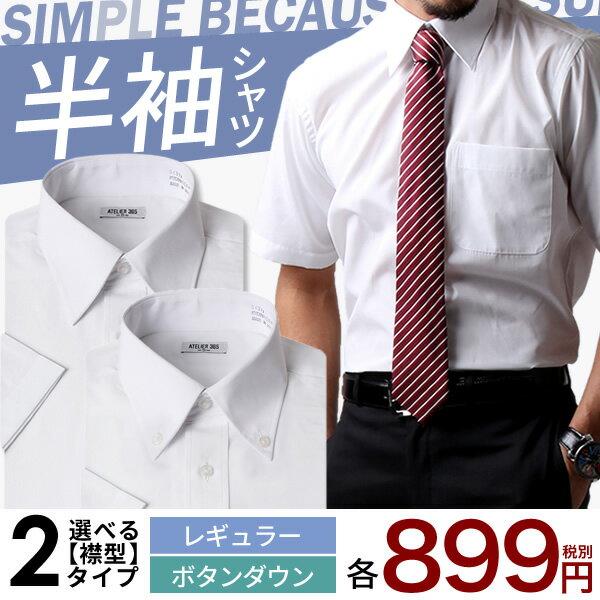 白ワイシャツ 半袖ワイシャツ メンズ ワイシャツ Yシャツ ドレスシャツ ホワイト ワイシャツ ワイシャツ カッターシャツ 通勤 通学 制服/sa01【宅配便のみ】