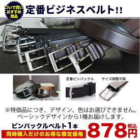【ついで買い】ビジネスベルト(+税別799円)/● setwari-belt-2※単品購入不可【宅配便のみ】