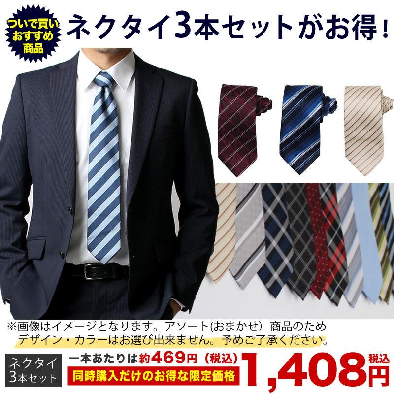 【ついで買い】ネクタイ3本セット(+税別1280円)/● setwari-tie-2※単品購入不可【宅配便のみ】