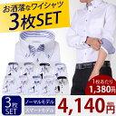 ワイシャツ メンズ 長袖 3枚 セット【3枚セット】 Yシャツ イージーケア 形態安定 ワイシャツ ビジネスシャツ長袖 白…