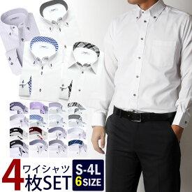 OFF ワイシャツ メンズ 長袖 4枚 セット 4枚セット Yシャツ イージーケア 形態安定 ビジネスシャツ カッターシャツ 白ドビー織 スリム sun-ml-sbu-1109 at351 宅配便のみ【ct06】【SS01】