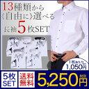 ワイシャツ【5枚セット】自由にデザイン選択可!デザインワイシャツ5枚組【選べるセット】■ Yシャツ イージーケア ワイシャツ ビジネスシャツ ドレシャツ 長袖 カッターシャツ 白系ドビー織 /sun-