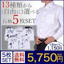 ★自由にデザイン選択!デザインワイシャツ5枚組【選べるセット】■デザイン豊富なお洒落ワイシャツ 長袖 形態安定 ビ…