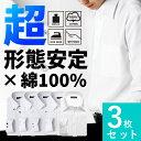 ワイシャツ【3枚セット】【綿100%】超形態安定加工ワイシャツ クールビズ Yシャツ メンズ ビジネス 形態安定 綿 コ…