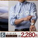 オックスフォード ボタンダウンシャツ ワイシャツ カッターシャツ