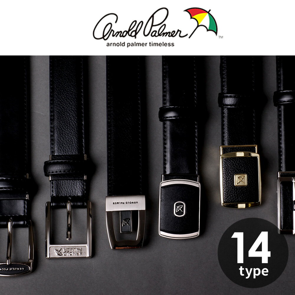 【アーノルドパーマー】ビジネスベルト ブランド 全14種類 メンズ ベルト 本革 Arnold Palmer/sun-ux-be-1300【ベルト】【Belt】【宅配便のみ】【クールビズ】