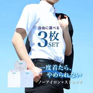 よりどり半袖3枚 ≪ストレッチ+ノーアイロン≫ニット ワイシャツ 自由に選べる3枚セット メンズ 半袖 スリム 形態安定 白 青 カッタウェイ ボタンダウン ポロシャツ Yシャツ 【半袖】at-ms-po