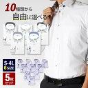 ワイシャツ メンズ 長袖 5枚セット ▲自由にデザイン選択 yシャツ 5枚組 【選べるセット】■デザイン豊富 形態安定 ボ…