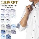 セール中で1枚あたり999円【25日9:59迄】ワイシャツ ボタンダウン 長袖 スリム 標準体 5枚セット メンズ 自由にデザイ…