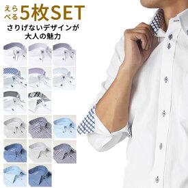 ワイシャツ ボタンダウン 長袖 スリム 標準体 5枚セット メンズ 自由にデザイン選択 yシャツ 5枚組 選べるセット 形態安定 ビジネスシャツ カッターシャツ 白 大きいサイズ sun-ml-sbu-1109-5set at351 宅配便のみ ct04 テレワーク