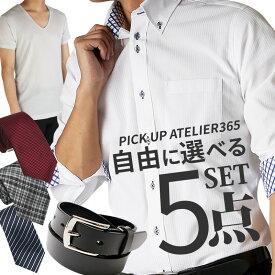 【自由に選べるワイシャツ5点】ワイシャツ 長袖 5枚 スリム 標準体 セット メンズ 選べるセット yシャツ 5枚組 ベルト ネクタイ インナー 形態安定 ビジネスシャツ カッターシャツ 白 大きいサイズ sun-ml-sbu-1109-5set at351 宅配便のみ ct04 テレワーク