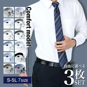 【選べる3枚セット】ワイシャツ メンズ 長袖 Yシャツ 白 ボタンダウン レギュラー ドレスシャツ ビジネスシャツ コンフォート かっこいい カッターシャツ 安い 形態安定 ● sun-ml-wd-1130-3set 宅