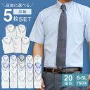 【自由にえらべる半袖5枚】 ワイシャツ 半袖 形態安定 標準体 メンズ 5枚組 カッターシャツ Yシャツ ボタンダウン 選…