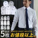 よりどり5枚 選べる 5枚セット ワイシャツ メンズ 5枚 セット 【選べるセット】yシャツ 形態安定 標準体 ボタンダウン…
