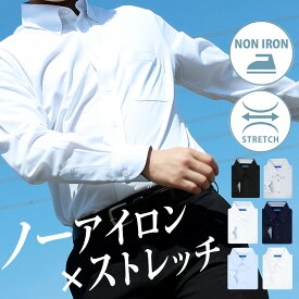 ワイシャツ ポロシャツ ストレッチ 長袖 メンズ ニットシャツ ノーアイロン スリム シャツ 形態安定 白 青 カッタウェイ ボタンダウン Yシャツ メール便で送料無料 sun-ml-sbu-1788 メール便対応 【10】【ct01】【ct00】
