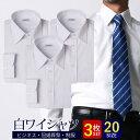 ワイシャツ 長袖 白 3枚セット 選べる 3枚 SET 白シャツ ホワイト スリム ノーマル 20サイズ イージーケア 形態安定 Y…