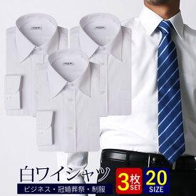 ワイシャツ 長袖 白 3枚セット 選べる 3枚 SET 白シャツ ホワイト スリム ノーマル 20サイズ イージーケア 形態安定 Yシャツ 制服 ビジネス フォーマル 礼服 6041-3set 宅配便のみ テレワーク ブラックフライデー