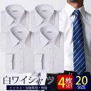 ワイシャツ 長袖 スリム 4枚 SET 【4枚セット】 白シャツ 【全20サイズ】 イージーケア 形態安定 Yシャツ 制服 ホワイ…