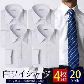 ワイシャツ 長袖 白 4枚セット 選べる 4枚 SET 白シャツ ホワイト スリム ノーマル 20サイズ イージーケア 形態安定 Yシャツ 制服 ビジネス フォーマル 礼服 宅配便のみ 6041-4set テレワーク ブラックフライデー