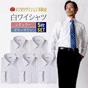 【 1枚あたり1,048円】 ワイシャツ 長袖 メンズ 5枚セット スリム 標準体 白 セット 形態安定 Yシャツ カッターシャツ…