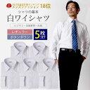 ワイシャツ メンズ 長袖 5枚セット 白 【 1枚あたり953円(税別)】 形態安定 Yシャツ カッターシャツ 冠婚葬祭 コス…