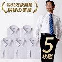 ワイシャツ 5枚組【1枚あたり1,047円】 長袖 メンズ 5枚セット スリム 標準体 白 セット 形態安定 Yシャツ カッターシ…