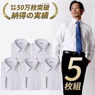 ワイシャツ長袖メンズ5枚セットスリム標準体白【1枚あたり857円(税別)】セット形態安定Yシャツカッターシャツ結婚式葬式制服ホワイト