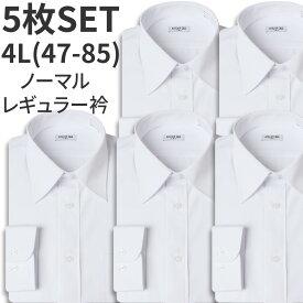 ワイシャツ 長袖 メンズ 白 5枚 セット SET 白シャツ ホワイト 形態安定 Yシャツ 制服 ビジネス フォーマル 学生服 スクールシャツ 結婚式 葬式 /6041-set【宅配便のみ】 テレワーク【SS01】